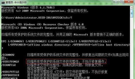 cmd命令修复系统