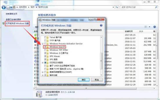 禁用searchindexer.exe进程