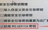 ms uefi ca密钥是什么?ms uefi ca密钥怎么关闭?