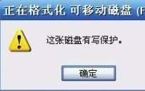 u盘写保护无法格式化怎么办 u盘写保护怎么去掉