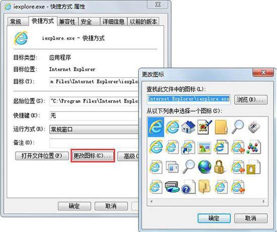 ie浏览器桌面图标
