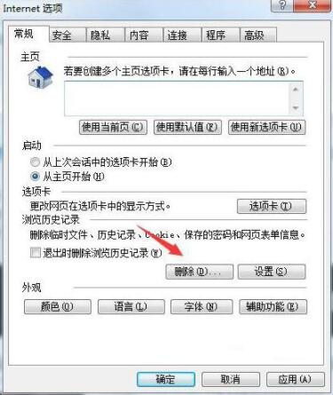 浏览器页面崩溃