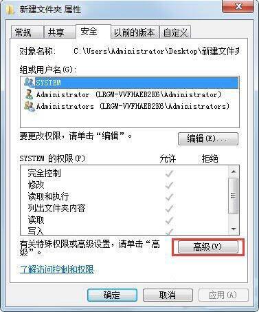 文件夹无法访问