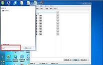 win7系统如何结束进程树 系统结束进程树操作教程分享