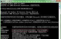 win7系统如何使用cmd命令修复系统 使用cmd命令修复系统操作方法