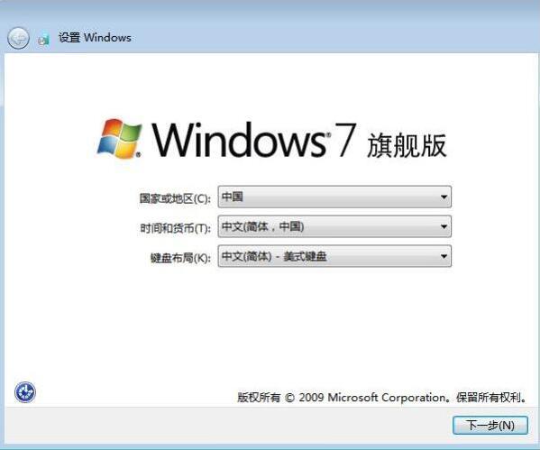 win7系统安装完成