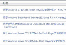 微软发布Adobe Flash Player 的安全更新程序 (KB4010250)